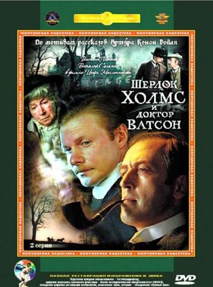 Приключения Шерлока Холмса и Доктора Ватсона (1979-1986)