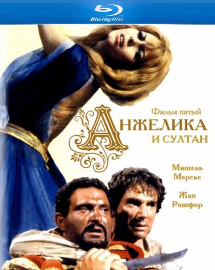 Анжелика и султан