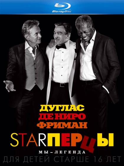 Starперцы